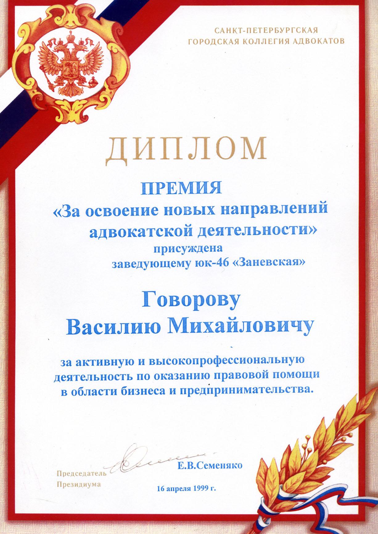 юридическая консультация 46 заневская