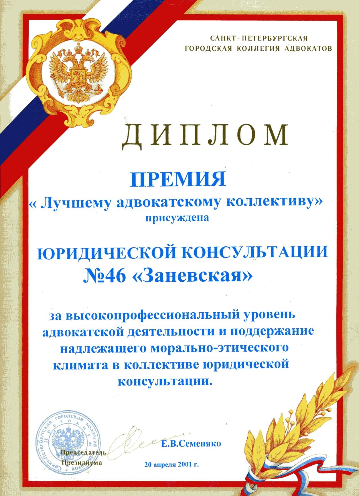 Грамоты и награды Адвокатская консультация №46 Заневская награждена Дипломом Премия лучшему адвокатскому коллективу